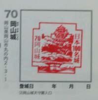 70 岡山城