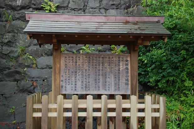 20100320 春日山城 01