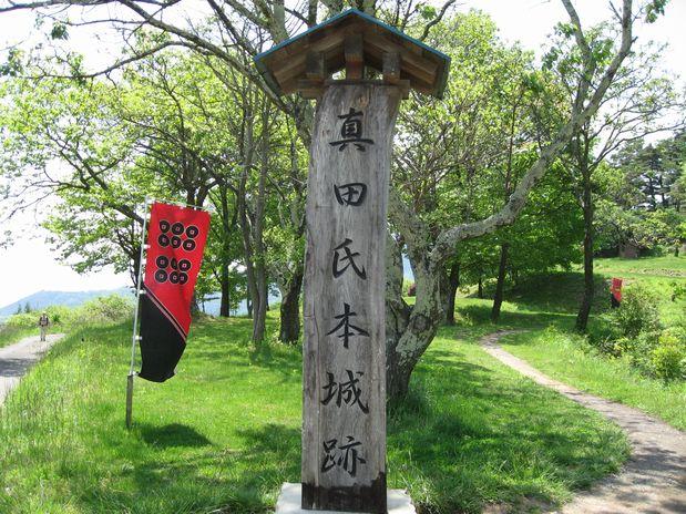 20100529 真田氏本城 001