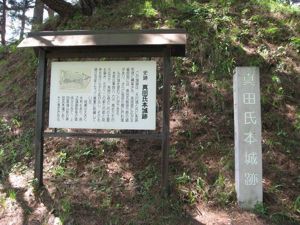 20100529 真田氏本城 003