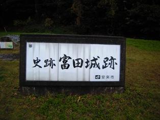 月山富田城