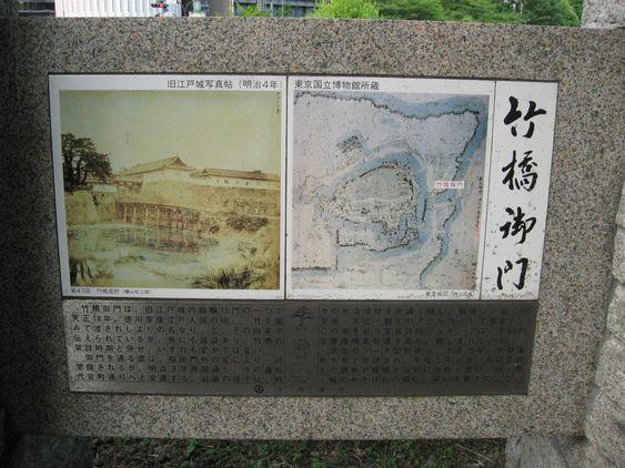 江戸城竹橋 20100610 001