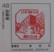 松坂城スタンプ