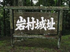 岩村城 006