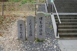 伊香保温泉 002
