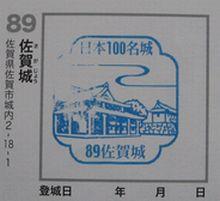 89 佐賀城
