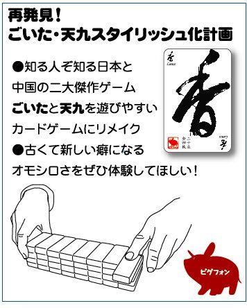 ゲームマーケット2010カタログ ピグフォン掲載記事