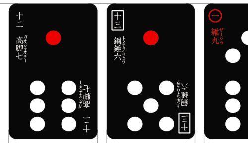 天九カードデザイン4