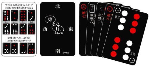 天九カードイメージ