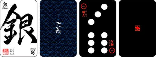 天九紙牌 ごいた カードデザイン