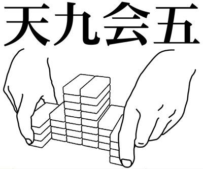 天九会5 イラスト