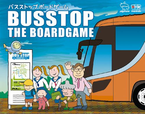 バスストップボードゲーム パッケージ