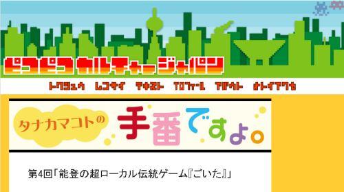 ピコピコカルチャージャパン