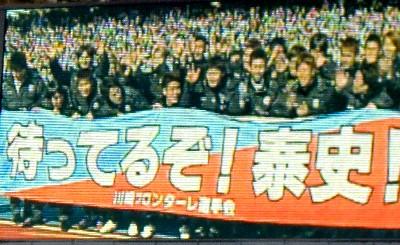 10清水戦試合後塚本2