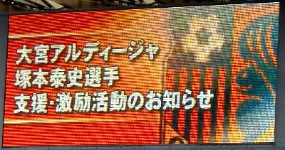 10清水戦塚本1