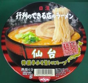 仙台辛味噌ラーメン