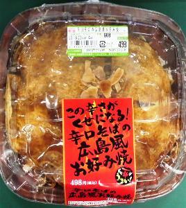 サンクス広島お好み焼き