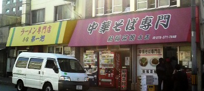 第一旭&新福菜館