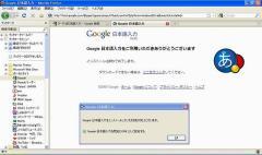 グーグル日本語入力DL画面