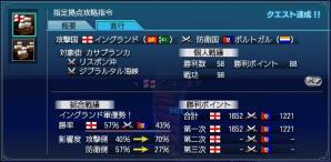 大海戦1日目~^^