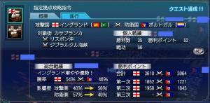カサ海戦2日目