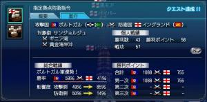 7月大海戦一日目