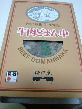 牛肉どまん中