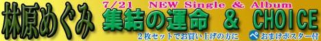 100721hayasibara.jpg