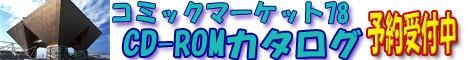 comike78cd.jpg