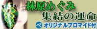 hayasibara100721ss.jpg