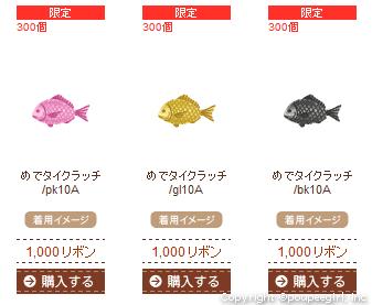 数量限定アイテム 鯛
