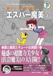 soutei_mami03.jpg