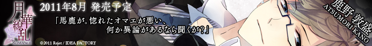 atsumori_728_90.jpg