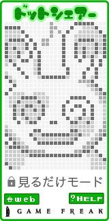 ドットシェアー No.12 パッチール
