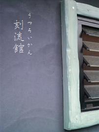 uturoikan3