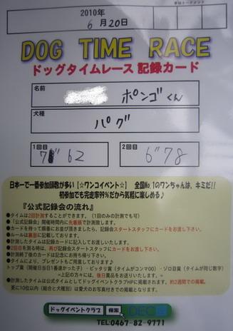 $RSPS5LA_20100621190014.jpg