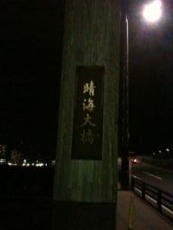 散歩 東京駅六厘舎~スカイツリー~月島~台場 (65)