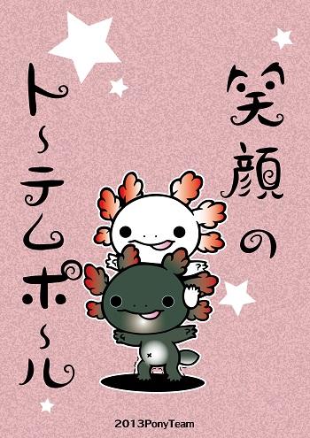 笑顔のトーテムポール☆