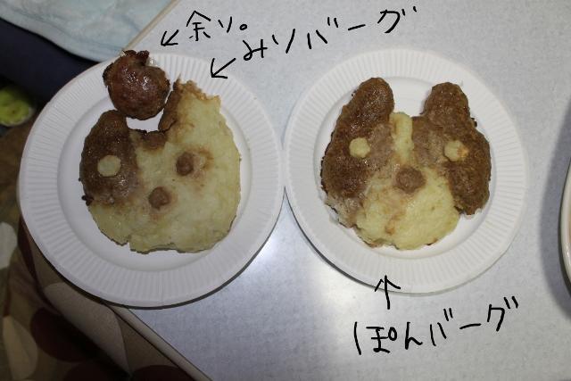 ぼりょぽん 149_edited-1 (640x427)