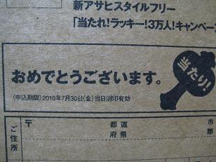 2010_0702_223701-IMG_0767.jpg