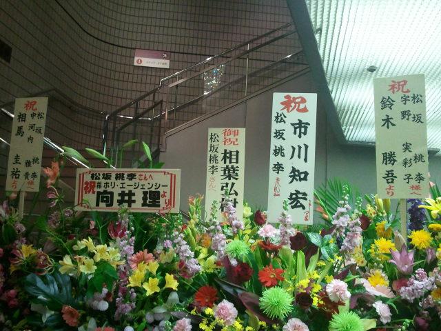 銀英伝_シンケンメンズからの花