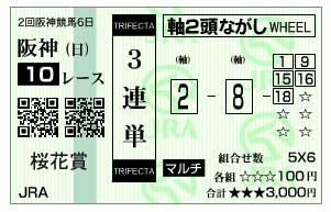 桜花賞11