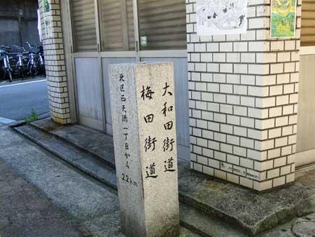 大和田街道