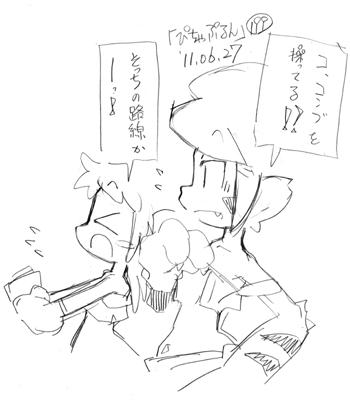 「ぴちゃぷるん~ガーディアンズ」199コマ目