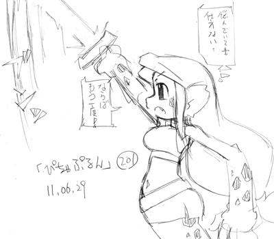 「ぴちゃぷるん~ガーディアンズ」201コマ目