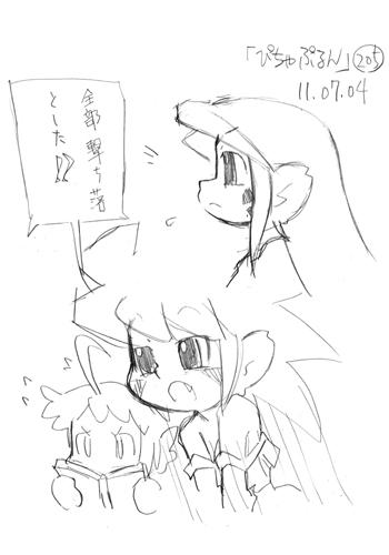 「ぴちゃぷるん~ガーディアンズ」205コマ目
