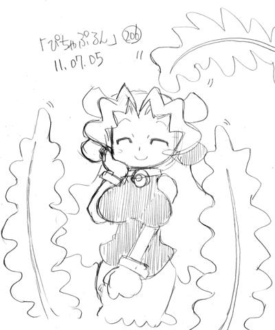 「ぴちゃぷるん~ガーディアンズ」206コマ目