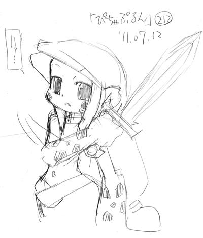「ぴちゃぷるん~ガーディアンズ」212コマ目