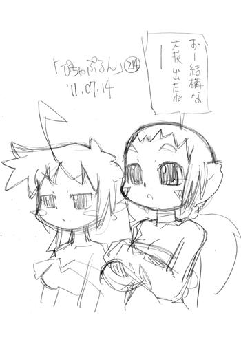 「ぴちゃぷるん~ガーディアンズ」214コマ目