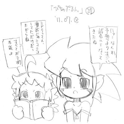 「ぴちゃぷるん~ガーディアンズ」217コマ目